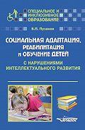 Борис Пузанов -Социальная адаптация, реабилитация и обучениек детей с нарушениями интеллектуального развития