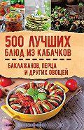 Сборник -500 лучших блюд из кабачков, баклажанов, перца и других овощей