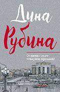 Дина Рубина -Отлично поет товарищ прозаик! (сборник)