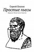 Сергей Платон -Простые пьесы