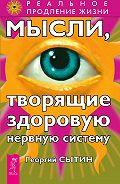 Георгий Николаевич Сытин - Мысли, творящие здоровую нервную систему