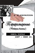 М. М. Кириллов -Перерождение (история болезни). Книга третья. 1997–2002 гг.