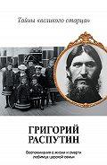 Владимир Хрусталев - Григорий Распутин. Тайны «великого старца»