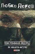 Любко Дереш -Поклоніння ящірці: Як нищити ангелів