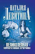Наталия Левитина -Великолепная корпоративная вечеринка
