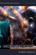 Наталья Лакедемонская, Лакедемонская Наталья - Книга «Наемники Нэсса: Новая жизнь» (Часть 1)