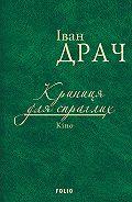 Іван Драч -Криниця для спраглих. Кіно (збірник)