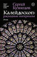 Сергей Юрьевич Кузнецов - Калейдоскоп. Расходные материалы