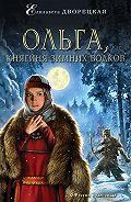 Елизавета Дворецкая - Ольга, княгиня зимних волков
