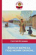 Сергей Есенин -Белая береза под моим окном…
