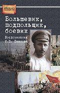 Е. Бурденков - Большевик, подпольщик, боевик. Воспоминания И. П. Павлова