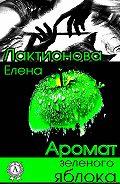 Елена Лактионова -Аромат зеленого яблока