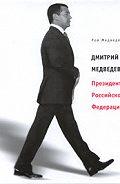 Рой Медведев -Дмитрий Медведев – Президент Российской Федерации