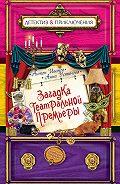Анна Устинова - Загадка театральной премьеры
