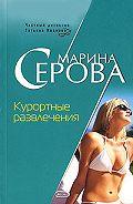 Марина Серова -Курортные развлечения