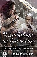 Людмила Степановна Толмачева -С любовью из «Зимовья»