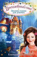 Екатерина Неволина -Волшебный сон. Зимняя сказка для девочек