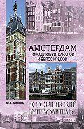 Юлия Антонова -Амстердам. Город любви, каналов и велосипедов