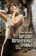 Татьяна Вильданова -Парадокс параллельных прямых. Книга первая