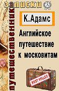 Клемент Адамс - Английское путешествие к московитам