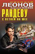 Алексей Макеев -Рандеву с петлей на шее (сборник)