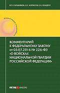 Е. Н. Кондрат -Комментарий к Федеральному закону от 03.07.2016 № 226-ФЗ «О войсках национальной гвардии Российской Федерации»