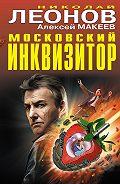 Николай Леонов, Алексей Макеев - Московский инквизитор (сборник)