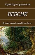 Юрий Грум-Гржимайло -Вебсик. История третья. Башни Меера. Часть 1