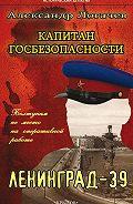 Александр Логачев - Капитан госбезопасности. Ленинград-39