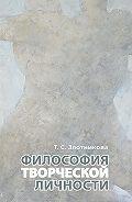 Татьяна Злотникова -Философия творческой личности