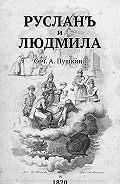Александръ Пушкинъ -Русланъ и Людмила