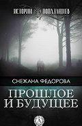 Снежана Федорова -Прошлое и будущее
