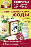 Ольга Кузьмина -Целительная сила соды