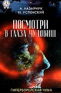Михаил Успенский -Посмотри в глаза чудовищ