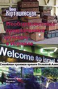 Инна Карташевская -Необыкновенные приключения «русских» в Израиле. Семейные хроники времен Большой Алии