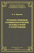 Ибрагим Фаргиев - Уголовно-правовые и криминологические основы учения о потерпевшем