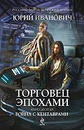 Юрий Иванович - Война с кентаврами