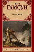 Кнут  Гамсун -Плоды земли