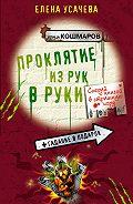 Елена Усачева -Проклятие из рук в руки