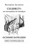Валерий Дудаков -Celebrity: от Амстердама до Стамбула. Осенние вариации