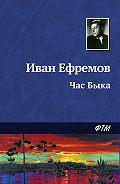 Иван Ефремов -Час Быка