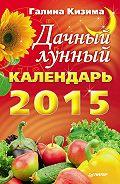 Галина Кизима - Дачный лунный календарь на 2015 год