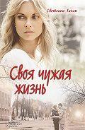 Светлана Талан -Своя чужая жизнь
