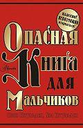 Конн Иггульден, Хэл Иггульден - Опасная книга для мальчиков. Классно! Невозможно оторваться!