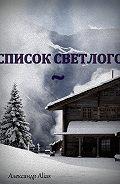 Александр Alias - Список Светлого