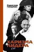Радислав Гандапас -Харизма лидера