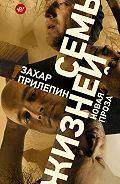 Захар Прилепин -Семь жизней (сборник)