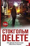 Йенс Лапидус -Стокгольм delete
