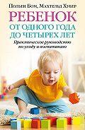 Махтельд Хубер -Ребенок от одного года до четырех лет. Практическое руководство по уходу и воспитанию