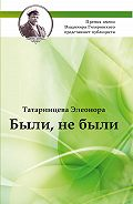 Элеонора Татаринцева -Были, не были (сборник)